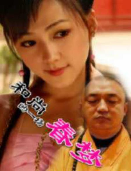 A Buddhist Priest's Erotic Dream (2005)